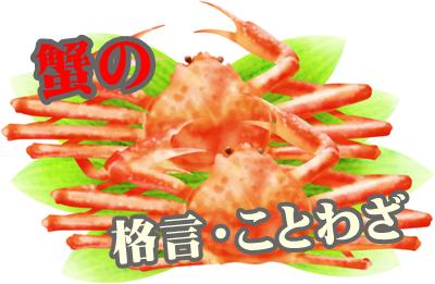 蟹 ことわざ