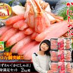 ズワイガニのむき身2㎏が通販大手【かに本舗】の一番人気!
